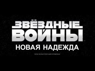 Звёздные Войны. Эпизод lV. Новая Надежда (1977, 2015, трейлер)