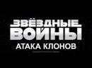 Трейлер: «Звёздные войны. Эпизод II: Атака клонов / Star Wars. Episode II. Attack of the clones» 2002