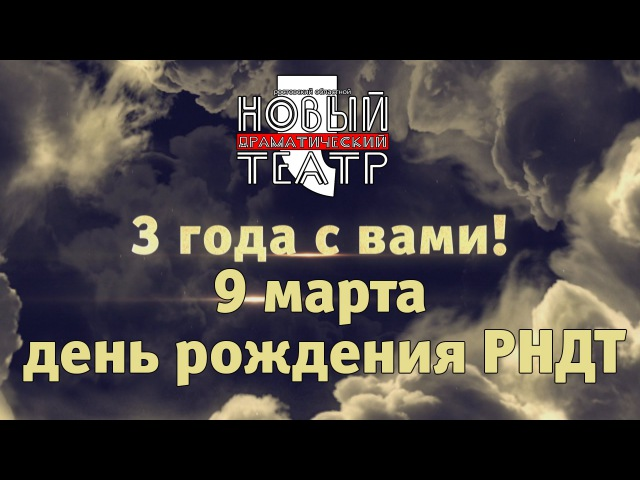 3 года РНДТ - Судьба актерская - исполняет Николай Караченцев