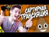Сартирная трансляция - MTV НЕ СНИЛОСЬ #127