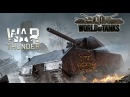 Maus VS Maus World of Tanks Vs War Thunder