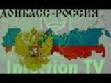 Infection TV - Get up Donbass. Russian people. \ Зараза ТВ - Вставай Донбасс. Русский народ.