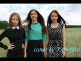 Neon Jungle - Louder (cover by КаМаДа)