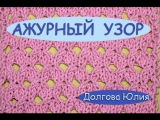 Вязание спицами. Схема ажурного узора  ///  scheme of knitting openwork pattern