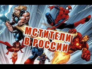 RAP Кинообзор новые мстители - эра героев в России