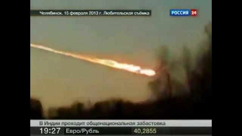 Попадание в Челябинский метеорит Всё таки был сбит НЛО или секретным оружием русских