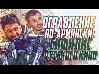 Ограбление по армянски(удаленный ответ ANOIR  на страйк от Enjoy Movies )