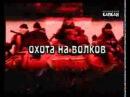 От Норд-Оста до Беслана Чеченский капкан 5 серия