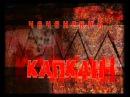 Чеченский капкан - 3 серия, Измена 2004