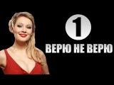 Верю не верю 1 серия (2015) Детектив фильм кино сериал