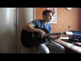 Ринат Каримов - Молчи Прошу Молчи (Guitar cover by MAX)