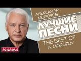 КОМПОЗИТОР АЛЕКСАНДР МОРОЗОВ - ЛУЧШИЕ ПЕСНИ  The Best Of - ALEXANDR MOROZOV