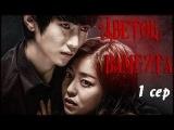 Цветок вампира 1 сер русская озвучка. Вампирский цветок Онлайн Дорамы Южной Кореи Азиатские Сериалы
