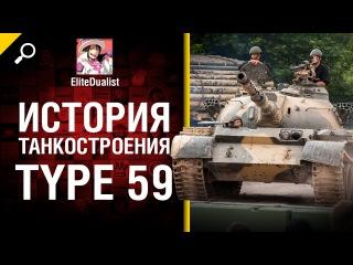 Type 59 - История танкостроения - от EliteDualist Tv [World of Tanks]