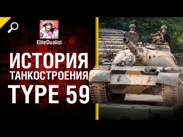 Type 59 История танкостроения от EliteDualist Tv World of Tanks