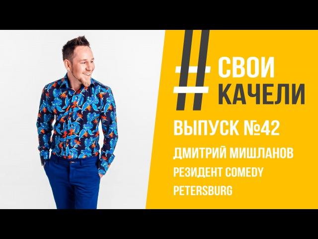 Свои качели Выпуск №42 Дмитрий Мишланов. Резидент Comedy Petersburg