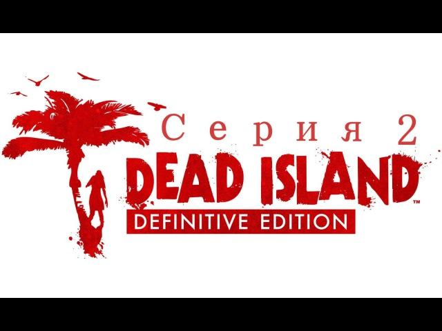 Прохождение Dead Island Definitive Edition Серия 2:Упал самолёт?