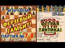 Комбинационная игра и расчет на ошибку в Ферзевом гамбите!
