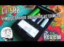 LiitoKala Lii 500 Engineer Review Обзор универсальное зарядное устройство повербанк