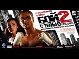 Бой с тенью 2: Реванш / 2007 / Фильм  целиком