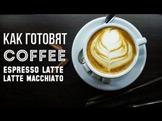 Как готовят кофе /Я БАРИСТА! Конкурс Саши Спилберг