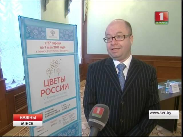 Міжнародны фестываль Кветкі Расіі праходзіць у Мінску