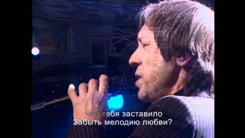 Николай Носков Мелодия