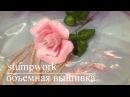ОБЪЕМНАЯ РОЗА для вазы \ STUMPWORK Roses for vase