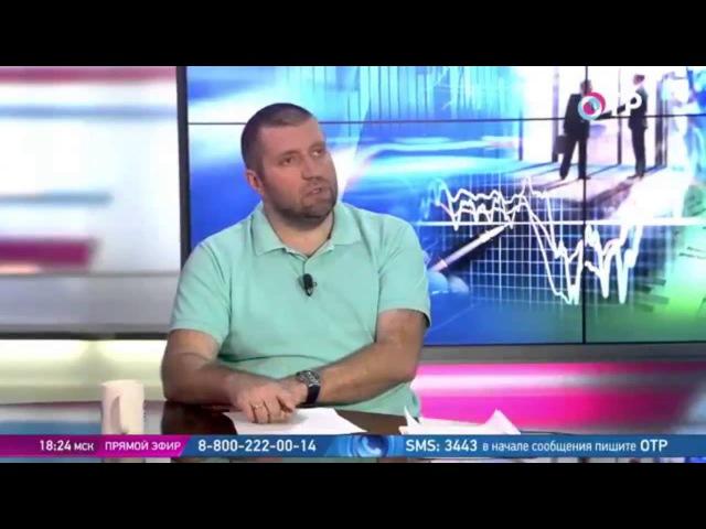 Дмитрий ПОТАПЕНКО - Новости экономики (26.05.2015)