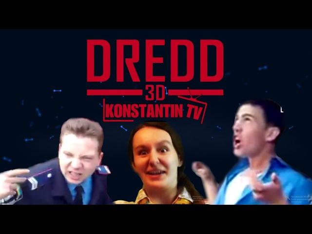 Судья Дредд 3D (русский трейлер)