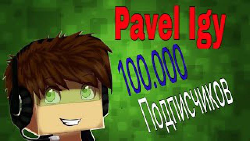 100.000 ПОДПИСЧИКОВ ТЕСТ НА ПСИХИКУ, ПОПРОБУЙ НЕ ЗАСМЕЯТЬСЯ ! Pavel Igy