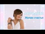 Афродита - Желаю счастья (Audio)