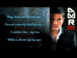 Adet El ayam-Amr Diab ( days have passed ) English subtitle