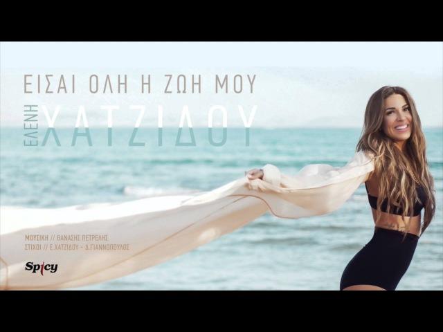Ελένη Χατζίδου - Είσαι όλη η ζωή μου   Eleni Xatzidou - Eisai oli i zoi mou - Official Audio Release