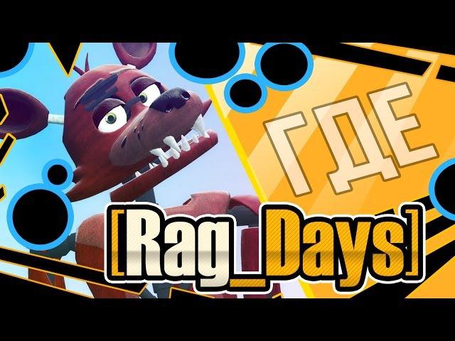 [16][Rag_Days Sketch] Где Руг Дейс?! (five nights at freddy's GMod rag days)