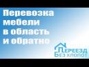 Видео отзыв о перевозке мебели Вадима и Натальи Москва
