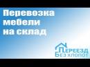 Видео отзыв о перевозке мебели на склад от Радугина И. Москва