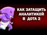 КАК ЗАТАЩИТЬ АНАЛИТИКОЙ - FACELESS VOID DOTA 2