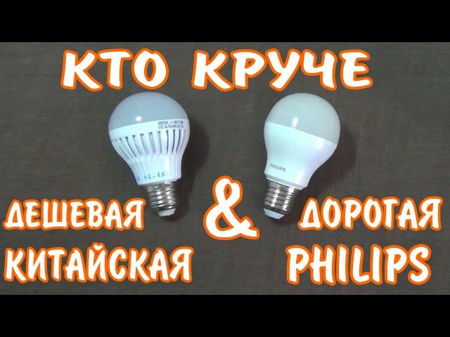 Светодиодные лампочки,кто круче дешевая Китайская или дорогая PHILIPS.
