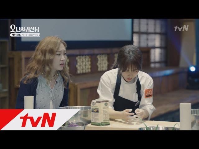 ′내 앞에 나타나지마!′ 순애(김슬기)를 향한 봉선(박보영)의 절규 오 나의 귀신님 5화