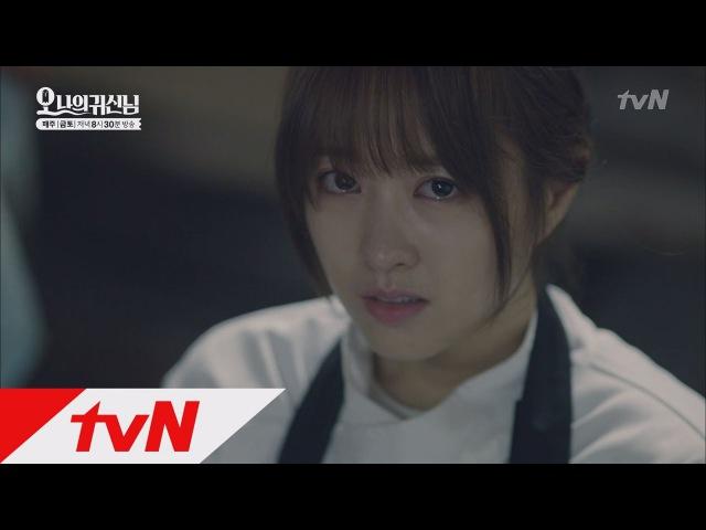 ′제발 나 좀 내버려 두라고!′ 순애(김슬기)를 향한 봉선(박보영)의 절규 오 나의 귀신님 5화