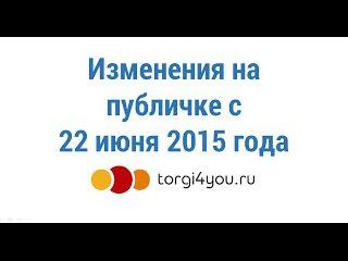 Аукционы по банкротству. Изменения на публичке с 22 июня 2015 года.