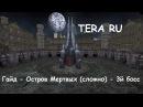 TERA RU - гайд - Остров мертвых сложно - 3й босс / Forsaken Island hard mode 3rd boss