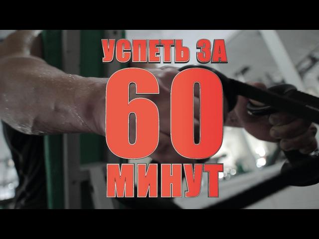 Успеть за 60 минут! это возможно. ecgtnm pf 60 vbyen! 'nj djpvj;yj.