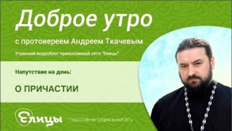 О ПРИЧАСТИИ о залоге для вечности о возвращении к жизни о Андрей Ткачев
