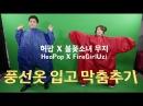 (허팝 HEOPOP X 불꽃소녀우지 FireGirlUzi) 풍선옷 입고 막춤추기 (Freestyle dance, Inflatable Fat Chub Suit)