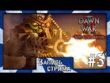 Запись стрима по Warhammer 40000: Last Stand #3