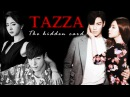 TOP SSK ● 50 shades [Tazza: The Hidden Card]