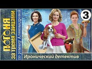 Погоня за тремя зайцами 3 серия HD (2015). Иронический детектив