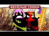 ч.71 Дедпул против Девушки Бетмана - Весёлые гонки (Lucky Block)